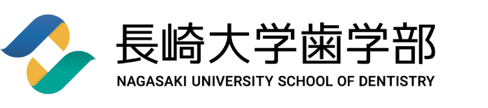長崎大学歯学部-School of Dentistry, Nagasaki University-